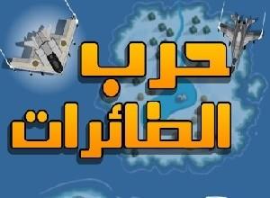 لعبة حرب الطائرات