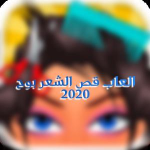 ليه لازم تلعبي اللعبة دي لعبة قص الشعر الطويل 🤩🤩🤩