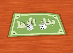 لعبة بنك الحظ