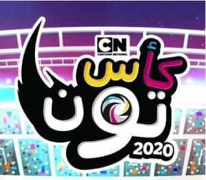 لعبة كاس تون ٢٠٢٠ من العاب نتورك بالعربية